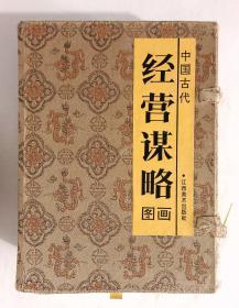中国古代经营谋略图画(函装六册全)(奇招篇一二 战略篇 策略篇 人才篇 重道篇)1992年12月1版1印