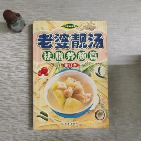 老婆靓汤 祛脂养颜篇 修订本