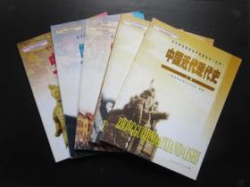 2000年代老课本:《老版高中历史课本全套5本》人教版高中教科书教材 【03-07年,未使用】