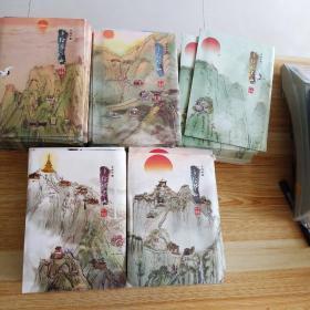 手绘中国(华山,峨眉山,普陀山,恒山,武夷山)五张合售