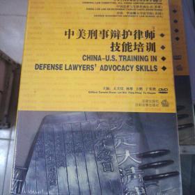 中美刑事辩护律师技能培训