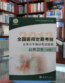 2012全国医师定期考核业务水平测评考试指南 :公共卫生(分册)