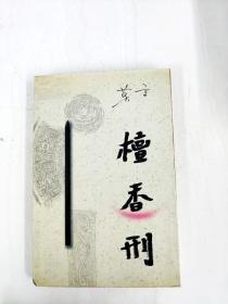 HA1012391 檀香刑【一版一印】【���略有�@�n】