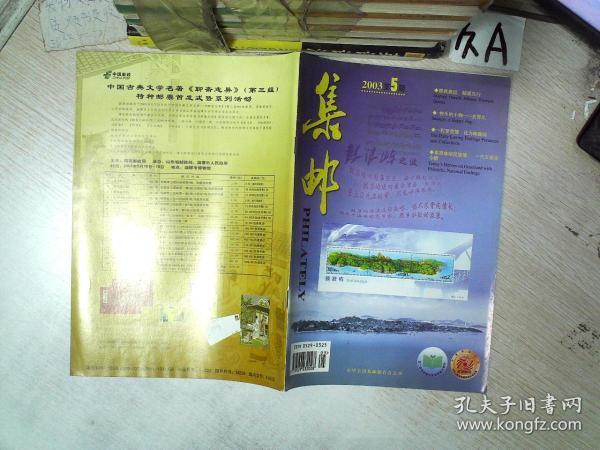 集邮   2003 5