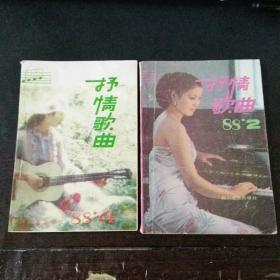 抒情歌曲 88'4 和抒情歌曲88'2二本合售