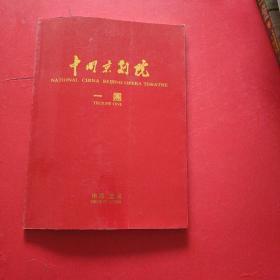 中国京剧院 一团【于魁智 李胜素 签赠本】