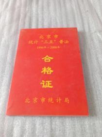 北京市统计三五普法合格证