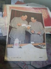 建国初期16开宣传画:毛主席和周总理【 沂蒙红色文献个人收藏展品、、绝对包老包真请放心 】