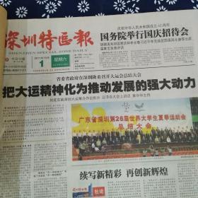 深圳特区报 2011年10月(1-20日)