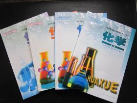 2000年代老课本:《老版高中化学课本全套4本》人教版高中教科书教材【03-07年,未使用】