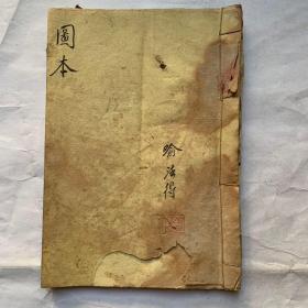 清代宗教手抄本:图本