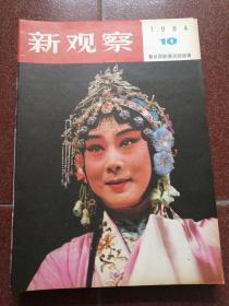 新观察杂志1984年9本(10、11、12、13、17、18、20、21、22)