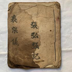 民国宗教手抄本:丧架仪