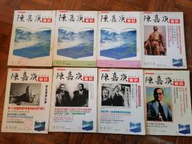 陈嘉庚国际学会会讯 总第2-5-6-7-8-9-10-11期 共8册合售