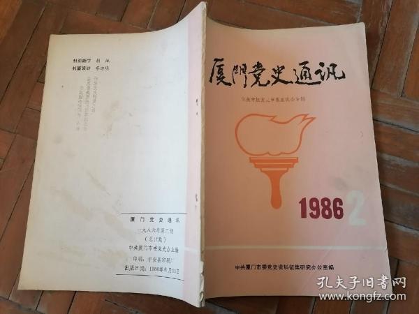 厦门党史通讯(集美学校党史征集座谈会专刊)  1986年第2期