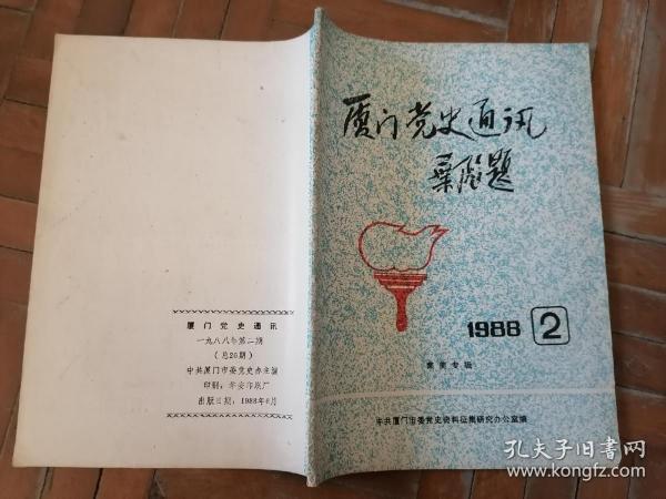 厦门党史通讯 (集美专辑) 1988年第2期
