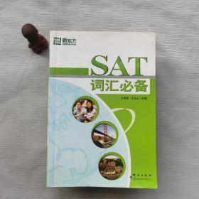 新东方·SAT词汇必备