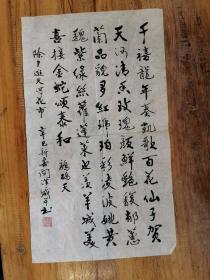 广州老诗家【关汉威】自撰毛笔诗稿一叶
