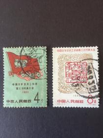 纪81 文代会 邮票(信销)
