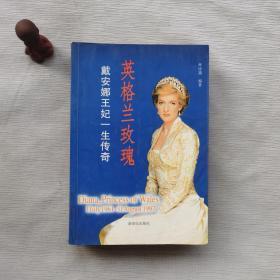 英格兰玫瑰:戴安娜王妃一生传奇··