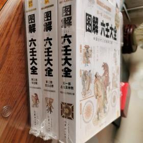 图解六壬大全(全三册)