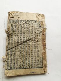 木刻大本,唐书卷十七至卷二十四,乐志,八卷合订厚本