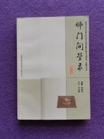 师门问学录:南京大学中文系古代文学专业攻读博士研究生课程的一份教学实录(增订本)