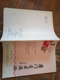 厦门党史通讯 1990年第2期【集美专辑】