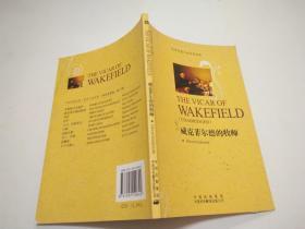 威克菲尔德的牧师 (英语原著版)