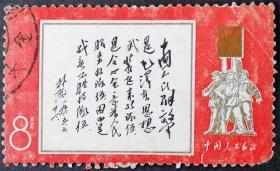 文11 黑题词 信销一全(文11信销)文革邮票文11邮票 林彪题词15