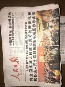 人民日报2020年1月23日-4月8日、从1月23日武汉封城-4月8日武汉解城,78天大武汉浴火重生!大彩图战疫情全方位报道,全、不缺版