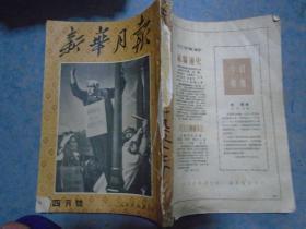 《新华月报》1951年4月号  第3卷 第6期 总第18期 人民出版社 馆藏 书品如图.