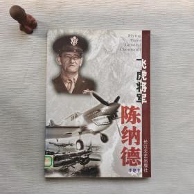 飞虎将军陈纳德