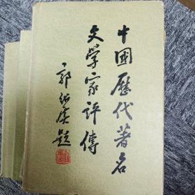 中国历代著名文学家评转(1、3、4、6)