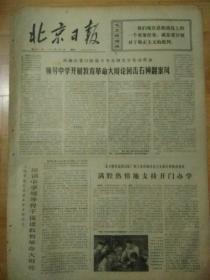 文革报纸北京日报1976年2月9日(4开四版)满腔热情的支持开门办学;七十七国集团部长级会议闭幕;