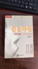 自由呼吸:北京青年报《专栏作家》精品集