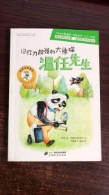 朱奎经典童话·记忆力超强的大熊猫 温任先生