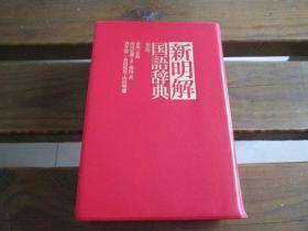 日文原版 新明解国语辞典 第5版 金田一 京助, 柴田 武