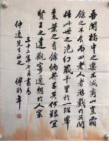 傅斯年      书法      【卖家包邮】       纯手绘  自鉴