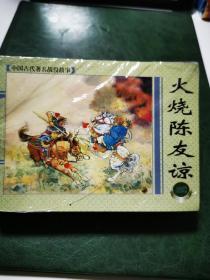中国古代著名战役故事全七册