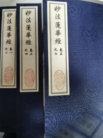 妙法莲华经(三册,函套,捐面)