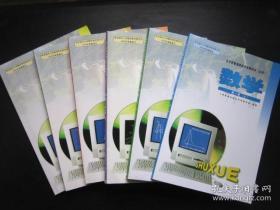 2000年代老课本:老版高中数学课本教材教科书 全套6本 【2003-08年,未使用】