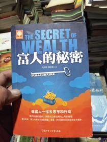 富人的秘密
