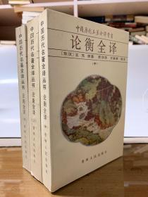 论衡全译 (上中下):中国历代名著全译丛书