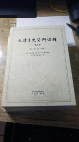 天津文史资料选辑影印本第19卷(55-57辑)