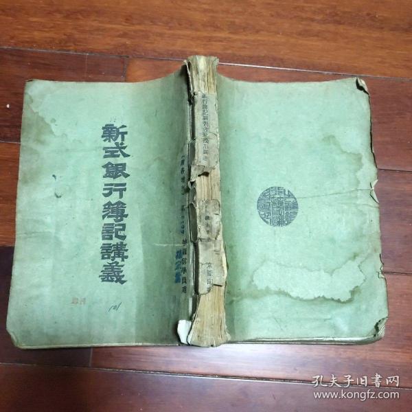 满洲国新式大连银行簿记讲义(附各增刊)第6122号通讯学员用(A区)