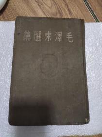 红色文献  毛泽东选集  1948年东北书店版  硬精装