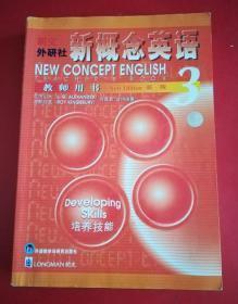新概念英语3(教师用书) 【有少量写划】