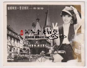 【任6件包邮挂】明星老照片收藏 朱海玲 7.5*6cm