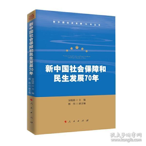 新中国社会保障和民生发展70年(新中国经济发展70年丛书)
